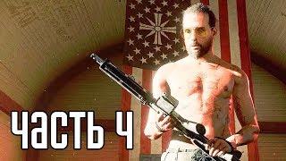 FAR CRY 5 ► Прохождение на русском #4 ► ГОРЫ УАЙТТЕЙЛ!