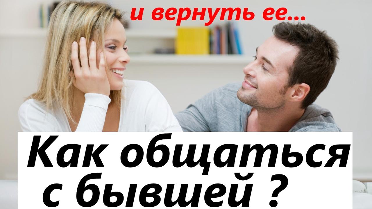 как общаться с бывшей женой чтоб вернуть ее