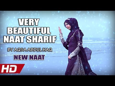 VERY BEAUTIFUL NAAT SHARIF - AQSA ABDUL HAQ - SUBHAN ALLAH (HAMD) - OFFICIAL HD VIDEO