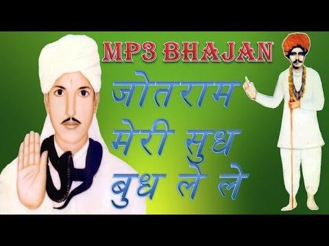 Jotram Meri Sudh Budh Lele | जोतराम मेरी सुध बुध लेले | Jotram baba MP3 Bhajan