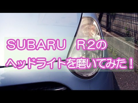 SUBARU R2 ヘッドライトを磨いてみた Headlight Restoration Of Subaru R2.