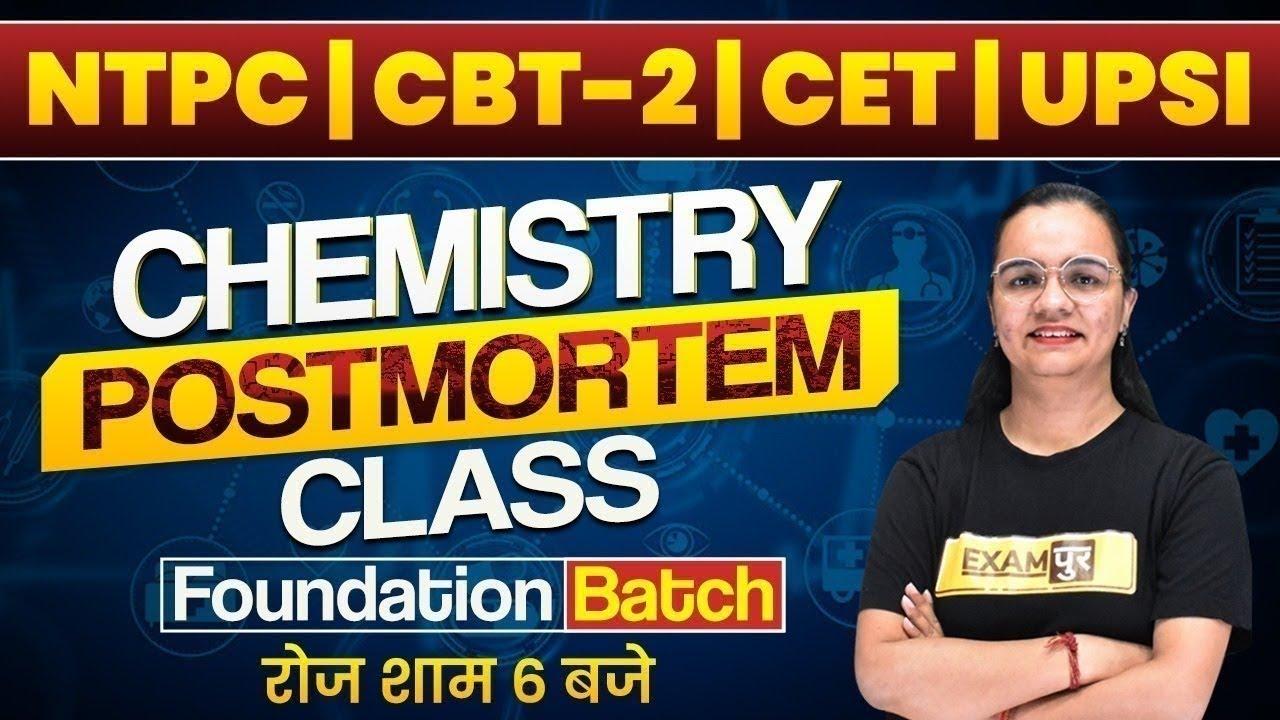 NTPC CBT 2 /CET/UPSI   Chemistry Classes   Postmortem Class   By Shagun Maam   Class 15