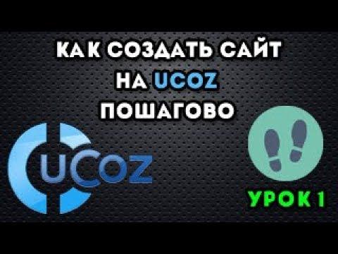 Как создать сайт на UCoz пошагово - урок 1