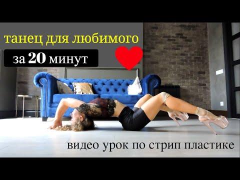 Эротический танец для любимого видеоурок
