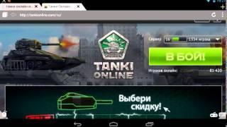 как играть в танки онлайн на планшете и телефоне