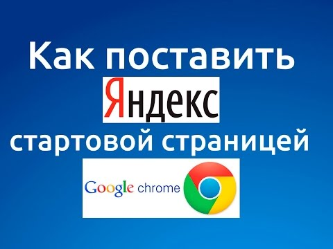 Как сделать #яндекс стартовой страницей в Google #chrome