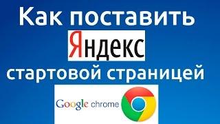 Как сделать #яндекс стартовой страницей в Google #chrome(Всем привет! В этом видео Вы узнаете, как сделать #яндекс стартовой страницей в Google #chrome. ▻Подписка на канал..., 2015-09-08T17:45:15.000Z)