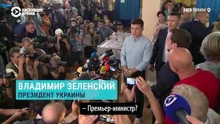 Зеленский – о новом премьере Украины