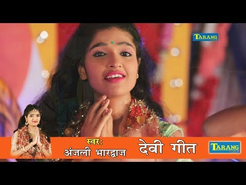 अंजलि भारद्वाज (2018) - हिन्दी माता भजन - सुन ले औ मेरी मईया || Anjali Bhardwaj Bhakti Song New