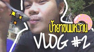 VLOG #2 | ป้ายาขนมหวาน ของดีเมืองสุราษฎร์ธานี 😁 อยากถ่ายก็ถ่าย ! | Candyz K.