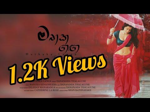 New Sinhala Songs l Mathaka Ganga l මතක ගඟ l Dananjaya Thalagune l Official Audio