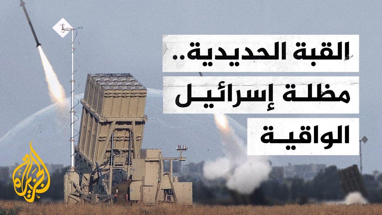 القبة الحديدية.. المظلة التي آمن بها الإسرائيليون  - نشر قبل 4 ساعة