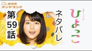 NHK朝ドラ「ひよっこ」59話のあらすじネタバレ NHK連続テレビ小説(朝...