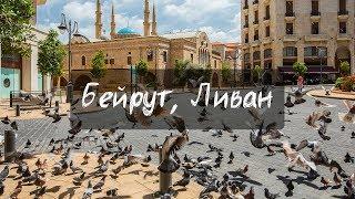 видео Ливан