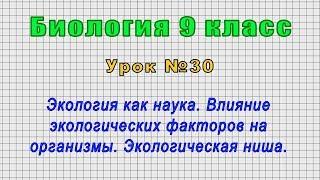 Биология 9 класс (Урок№30 - Экология как наука. Влияние экологических факторов на организмы.)