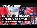 За честные выборы и смену власти! Митинг КПРФ. Проспект Сахарова