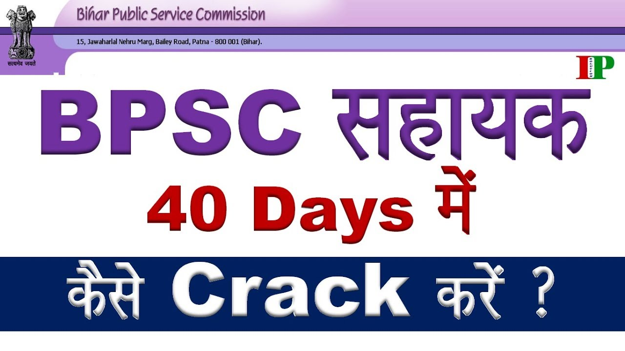 BPSC ASSISTANT 40 Days Strategy Exam Pattern/Syllabus/Books/Others