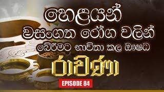 RAVANA | Episode 84 | රාවණා | 06 – 02 – 2020 | SIYATHA TV Thumbnail