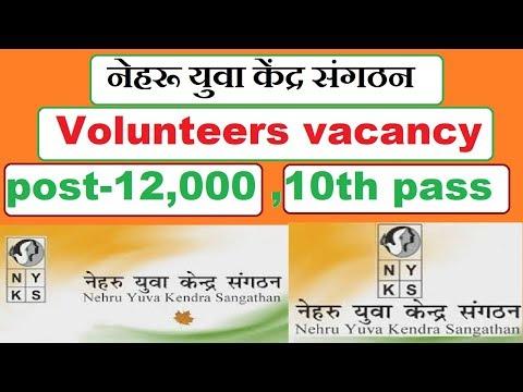 NYKS Volunteer  vacancy 2019 Nehru Yuva Kendra Sangathan (NYKS)