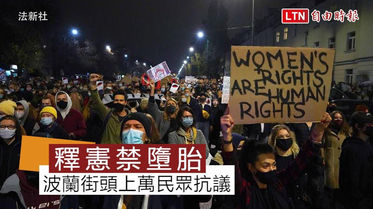 波蘭釋憲幾乎禁止墮胎 上萬民眾示威要求撤回
