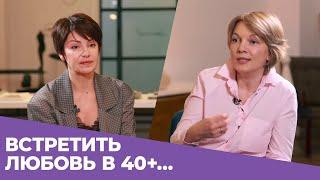 Встретить любовь в 40+ и стать счастливой! Интервью с психологом Еленой Дрождиной.