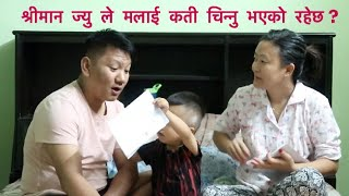 How well does my Husband know me / Nepali Couple / NepaliMom Vlogs
