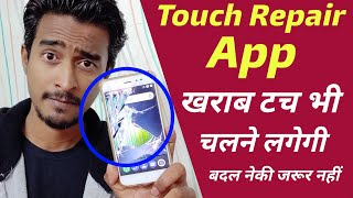How To Use Damage Touch Screen Without Repair Mobile