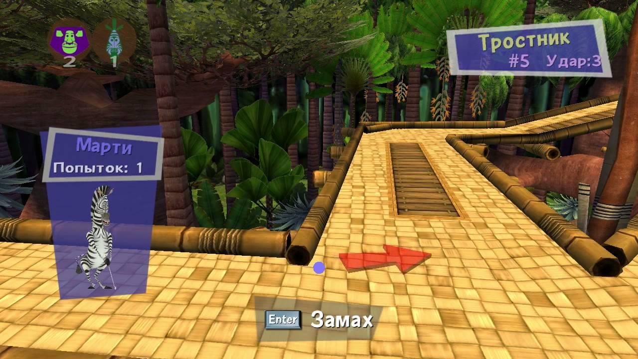 Мадагаскар 2 игра скачать торрент на компьютер бесплатно.