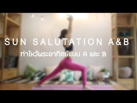 ท่าไหว้พระอาทิตย์แบบ A และ B | Sun Salutation A&B #luxsicayoga #yogateacher