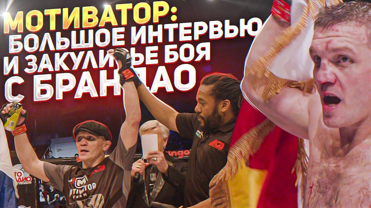 Живая Легенда MMA - Марат МОТИВАТОР Балаев против бойца UFC Диего Брандао / интервью и закулисье боя