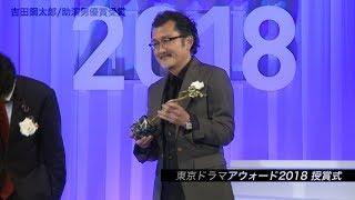 吉田鋼太郎が「国際ドラマフェスティバル in TOKYO 2018」のメインイベ...