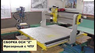 ЧПУ Фрезерный станок - сборка оси  Z четвертая часть  - CNC construction