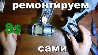 Ремонт шуруповерта Арсенал ДА-18АМ своими руками
