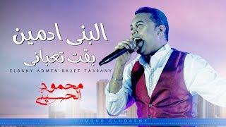محمود الحسينى 2020 \