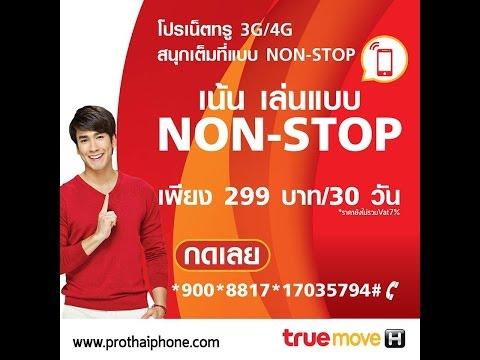 โปรเน็ตและโปรเสริมทรู (TRUE) รายเดือน Top5 เมษายน 2559