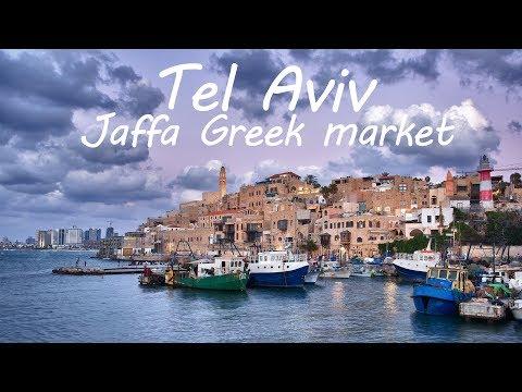 TEL AVIV   GREEK MARKET 2018