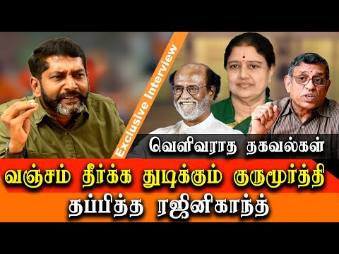 Rajnikanth rejects politics why auditor gurumurthy desperate to bring Rajinikanth in politics