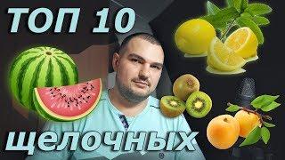 ЛЕЧЕНИЕ ПСОРИАЗА: ТОП 10 ЩЕЛОЧНЫХ ПРОДУКТОВ