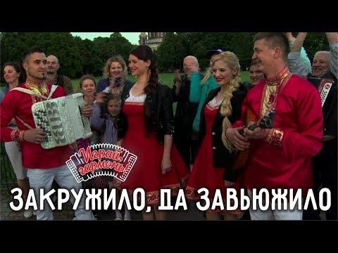 Играй, гармонь! | Ансамбль «Калина красная» (г. Санкт-Петербург) | Закружило, да завьюжило...