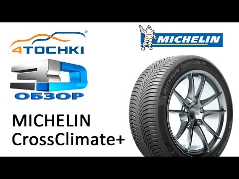 3D-обзор шины Michelin CrossClimate + на 4 точки
