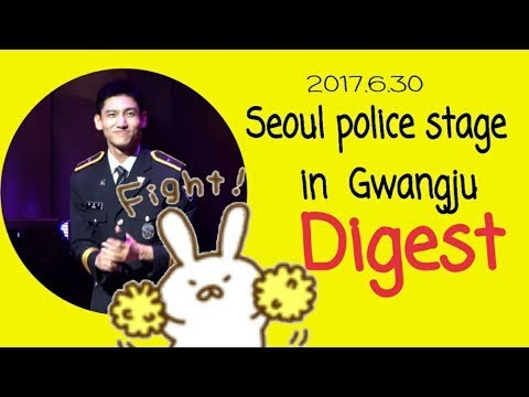[윤호FANCAM] 光州チャンミン ソウル警察広報団ステージ DIGEST Changmin