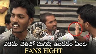 Nagarjuna and Madhavan Fans Fight @ Savyasachi Public Talk | Savyasachi Movie Public Talk