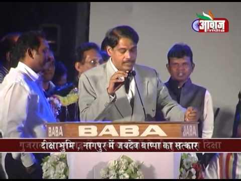 Jaydev Bappa Satkar Samaroh, Dikshabhumi, Nagpur