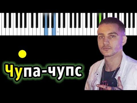 PVNTERV & Roully - Чупа Чупс | Piano_Tutorial | Разбор | КАРАОКЕ | НОТЫ + MIDI