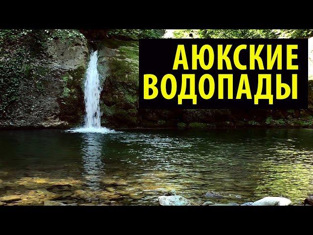 Аюкские водопады | Ящерицы | Одиночный пеший поход на Кубани 3/3