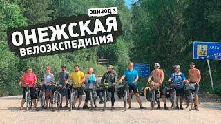 Онежская велоэкспедиция Ep3 — Онега Каргополь Няндома урочище Сандармох Медвежьегорск