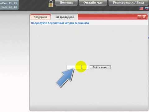 Как открыть Онлайн Чат Трейдеров на Www.ForexCent.com