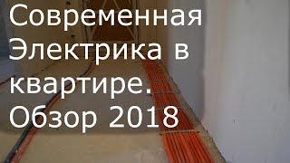 Электрика в квартире   Современный электромонтаж   Электромонтажные работы 2018<