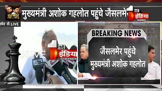 CM Ashok Gehlot पहुंचे Jaisalmer, टिड्डी को राष्ट्रीय आपदा घोषित करने की मांग