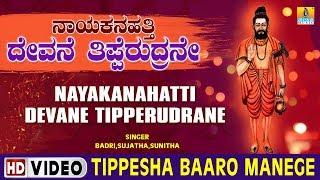 Tippesha Baaro Manege - Nayakanahatti Devane Tipperudrane - Kannada Devotional Song